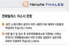 '삼성'→'한화' 첫 공채…'탈레스' 비전에 주목하라