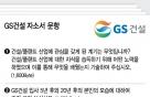 '신입사원 전원 해외발령' GS건설