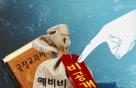 국정교과서 예비비 사용…나쁜 선례 남기나
