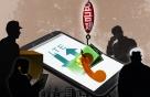 현행 이동전화 데이터 중심 요금제에 대한 불만