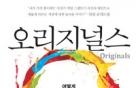 셰릴 샌드버그가 추천한 책, 성공에 대한 통념 깨다