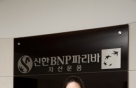 신한BNPP, 채권·공모주·배당 묶은 밴드트레이딩 펀드 출시