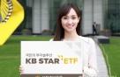 KB운용 ETF 브랜드 'KStar'→'KBSTAR'로 변경
