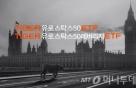 미래에셋운용, ETF 마케팅강화…영화관서도광고