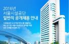 서울시설공단, 도입 안해도 NCS 본질 담은 채용