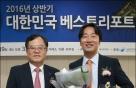 [사진]정규봉 신영증권 연구원, 2016 1월 <strong>베스트리</strong><strong>포트</strong> 선정