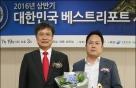 [사진]박양주 대신증권 연구원, 2016 코넥스 <strong>베스트리</strong><strong>포트</strong> 선정