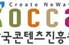한국콘텐츠진흥원, 최근 여성 채용률 50% 넘어
