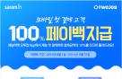 재능마켓 오투잡, 모바일 앱 결제 '페이백' 이벤트 실시