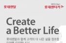 롯데렌탈, 20일까지 하반기 신입사원 모집