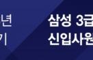 삼성, 하반기 신입 공채 스타트…20일까지 지원 접수