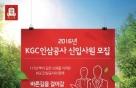 KGC인삼공사, 2016년도 신입사원 공개채용