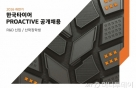 한국타이어, 연구개발부문 신입사원·산학장학생 100여명 채용