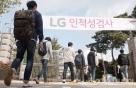 1200명 정원 40개 교실 빼곡…LG 공채 고시 '스타트'