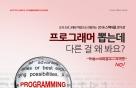 '프로그래밍 실력만 봅니다'…롯데정보통신, 내달 채용 진행
