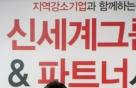신세계 대구서 '채용 박람회'…정용진