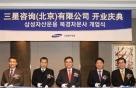 삼성운용, 베이징에 자문사 설립..中 자산관리시장 진출
