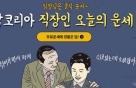 잡코리아, 양경수작가와 '직장인오늘의운세' 이벤트
