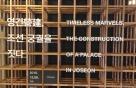 조선에서는 궁궐을 어떻게 지었을까? '영건'에 담긴 비밀