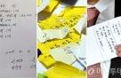 박근혜 정부의 메모는 메모가 아니다