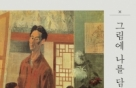 옛날식 '셀카'? 한국의 자화상을 들여다보다