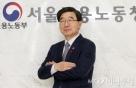 고용·노사정책 36년 '한우물'… 이기권 고용부 장관