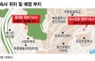 아동친화도시 '성북구', 아이들 안전은 '뒷전'