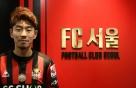 [오피셜] 하대성, 3년 만에 FC서울 전격 복귀