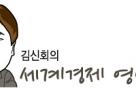 """[김신회의 세계경제 영어路](58)트럼프 """"달러 강세 지나쳐""""…'환율전쟁' 전운"""