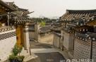 서울시, 북촌 일대 지구단위계획 재정비 착수