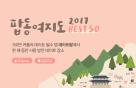데이트팝, 팝동여지도 공개… 데이트 명소 50곳 엄선