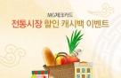 MG체크카드, 설맞이 전통시장 할인 캐시백 이벤트