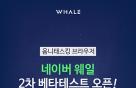 네이버, AI 기반 웹브라우저 '웨일' 2차 CBT 진행