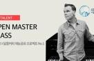 다날쏘시오, 문화재능 공유 서비스 '오픈 마스터 클래스' 개최