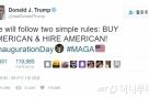 """트럼프 """"미국산 사고 미국인 고용하라"""""""