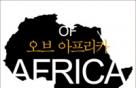 아프리카인이 바라본 가장 솔직한 아프리카 이야기