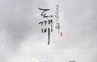 '도깨비' OST 논란… 표절지적이 범죄?