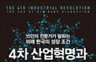 '빅뱅파괴' 기술을 선점하라…4차 산업혁명을 대비하는 법