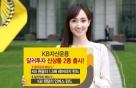 KB자산운용, 달러투자 '레버리지'·'인버스' 펀드 2종 출시