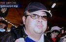 김정남, 위조 여권 사용…가명은 '김철'