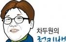 美·日과 다른 韓 일자리 문제…차기 대권주자들에게 거는 기대