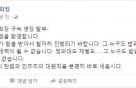 """안희정 """"이재용 구속영장 발부…법원 결정 환영"""""""