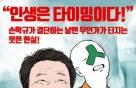 """""""내가 결단하면 꼭 무슨일이""""…손학규 '셀프디스'"""