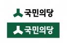 국민의당, 내달 25~26일 대선후보 확정 방안 추진