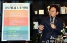 """이재명 """"공립 어린이집 50%까지"""" 안철수 """"해양경찰청 부활"""""""