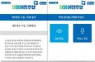 """접수 폭주에 상담원 대신 ARS, 민주당 """"통화량이 몰려서…"""""""
