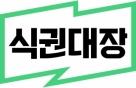 모바일 식권 서비스 '식권대장' 100번째 계약 체결