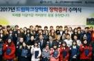 드림파크장학회, 나눔 실천·꿈 향한 101명과 함께...2억 상당 장학금 지급
