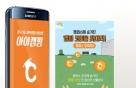 캠펑, AR 활용한 대학마케팅 '캠퍼스트레져' 선보인다