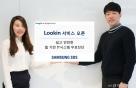 삼성SDS, 지능형 IT시스템 진단서비스 '루킨' 출시